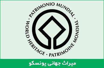 میراث جهانی یونسکو